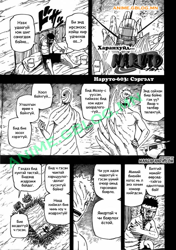 Japan Manga Translation - Naruto - 603 - Rehabilitation - 0
